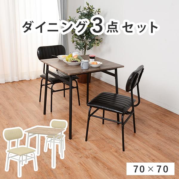 【送料無料】ダイニングセット 3点セット 木目調 カフェ風 スタイリッシュ モダン(木製 セット テーブル チェア 椅子 木製 ダイニング ブラック アイボリー)おしゃれ 北欧