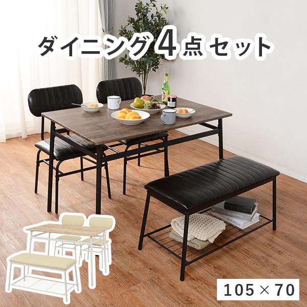 【送料無料】ダイニングセット 4点セット 木目調 カフェ風 スタイリッシュ モダン(木製 セット テーブル チェア 椅子 ベンチ 木製 ダイニング ブラック アイボリー)おしゃれ 北欧