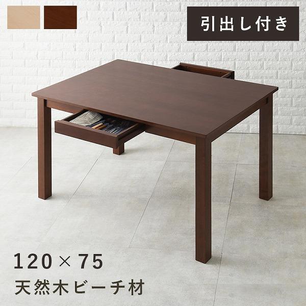 ダイニングテーブル 引出し付き 幅120cm テーブル 4人用 北欧 モダン 収納 引き出し テーブルのみ おしゃれ 木製 4人 ダイニング 台所 食卓 天然木 シンプル ナチュラル テーブル単品