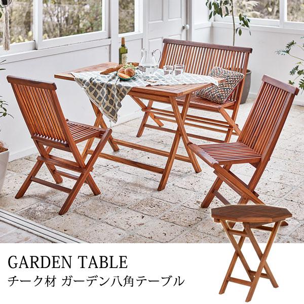 【送料無料】 チーク材 ガーデンテーブル 八角形 ダイニングテーブル 八角テーブル 敬老の日