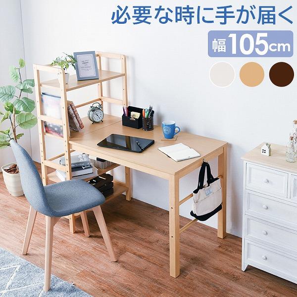 【送料無料】デスク 学習デスク 棚付きデスク 幅105cm(勉強机 パソコンデスク PCデスク 棚付き ラック付き 可動棚 書棚付き 木製 棚左右設置可能)おしゃれ 北欧