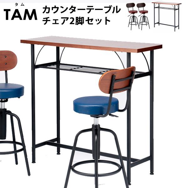 【送料無料】タムテーブル+タムチェア同色2脚セット (バーテーブル カウンターチェア ラウンドチェア カウンターチェアー バーチェア バーチェアー 椅子 イス いす セット 回転式 昇降 ) 北欧 父の日 ギフト