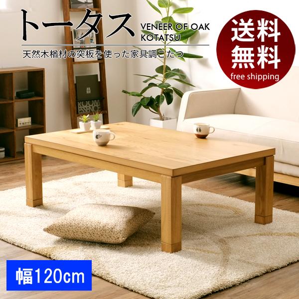 家具調コタツ トータス 長方形 120×75cm ナラ ふし有り突板ギフト 送料無料