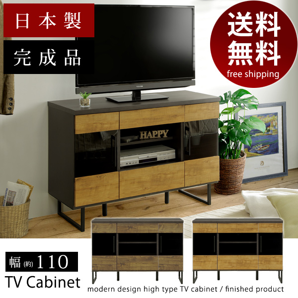 国産 ブルックリンスタイル 110TVキャビネット ハイタイプテレビ台ギフト 送料無料