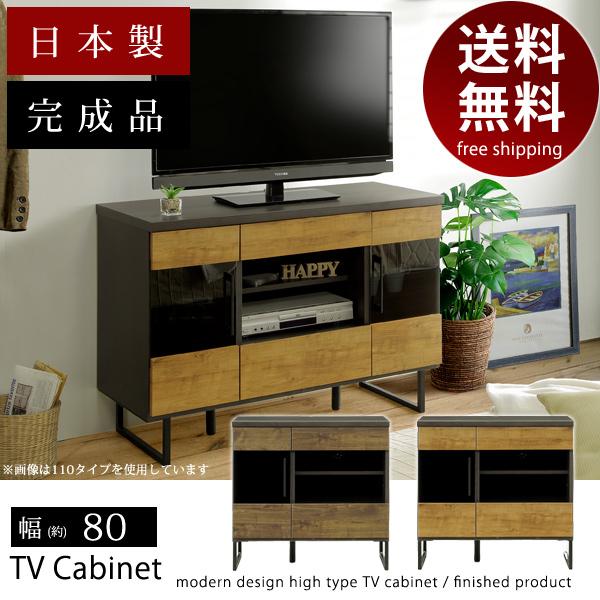 国産 ブルックリンスタイル 80TVキャビネット ハイタイプテレビ台ギフト 送料無料