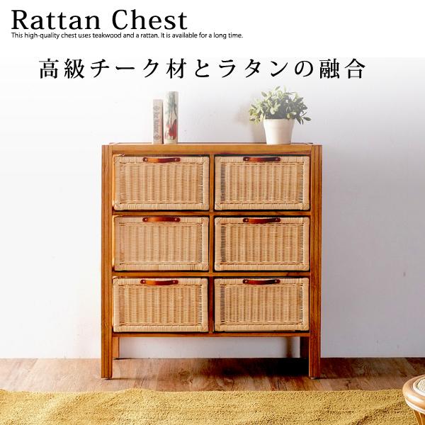 完成品 ラタン&チーク材の 3段チェスト 高さ90cm ランドリーチェスト リビングチェスト 送料無料