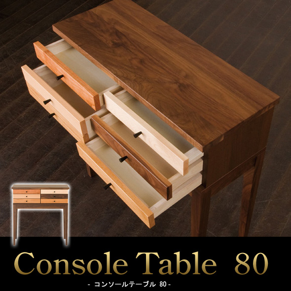 コンソール テーブル80 開梱設置付き(コンソール テーブル チェスト テーブル 北欧 訳あり テイスト モダン 日本製 国産 天然 木製 無垢材 高級 職人 こだわり 手作り)送料込み おしゃれ 北欧 訳あり ギフト 送料無料