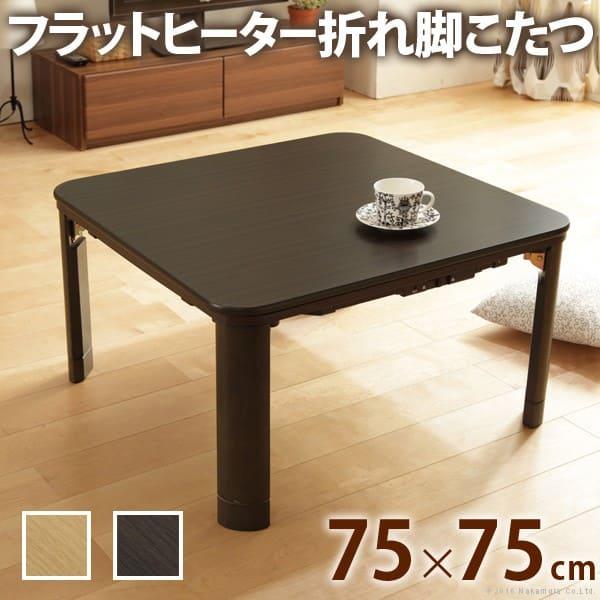 こたつ 折りたたみ 正方形 フラットヒーター折れ脚こたつ〔フラットモリス〕75x75cm コタツ テーブル リビングテーブル 座卓 ローテーブル 節電 継ぎ足