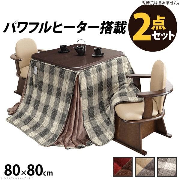 こたつ 正方形 ダイニングテーブル パワフルヒーター-高さ調節機能付きダイニングこたつ〔アコード〕 80x80cm+専用省スペース布団 2点セット 布団セット セット 布団 ターンアップ ハイタイプこたつ 送料無料