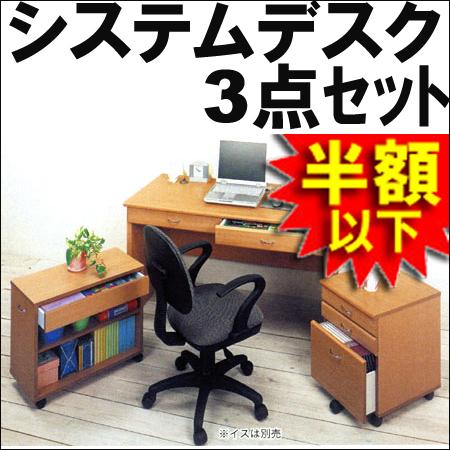 パソコンデスク 120 3点セット デスク 収納 チェスト キャビネット パソコンデスク PCデスク 勉強 机 書斎 デスク おしゃれ 送料込み オフィスデスクパソコンデスク おしゃれ 北欧 訳あり ギフト 送料無料