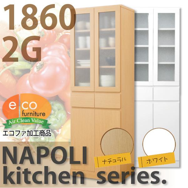 送料無料ナポリキッチン食器棚1860-2g 送料込み おしゃれ 北欧 出産 結婚祝い敬老の日 ギフト