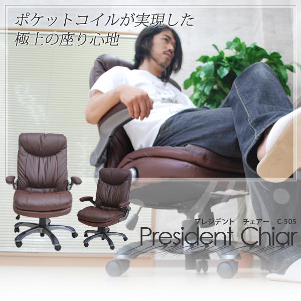 送料無料 ポケットコイル入りプレジデントチェアー(オフィスチェアーパソコンチェアー OAチェア メッシュチェアー ハイバックチェア 椅子) 送料込み おしゃれ 北欧 訳あり 敬老の日 ギフト
