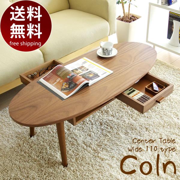 センターテーブル オーバル 幅110cm テーブル ローテーブル リビングテーブル 引き出し 収納 天然木 木製 ウォールナット ブラウン ナチュラル 引出し 大きめ 送料込み おしゃれ 北欧 ギフト 送料無料