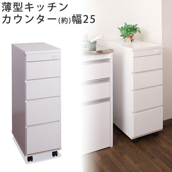 送料無料 日本製 完成品 キッチン薄型カウンター 幅25 送料込み おしゃれ 北欧 出産 結婚祝い敬老の日 ギフト