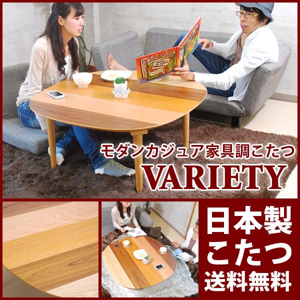 こたつ 家具調こたつ 日本製 カジュアルこたつ 90 正方形 (こたつ コタツ 炬燵 おこた 暖卓 座卓 テーブル 脱臭 暖房機器 省エネ)送料込み おしゃれ 北欧 訳あり ギフト 送料無料