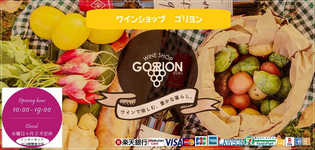 ワインショップ ゴリヨン:世界中のスタイリッシュなワインを食の情報とともにお届けしています。