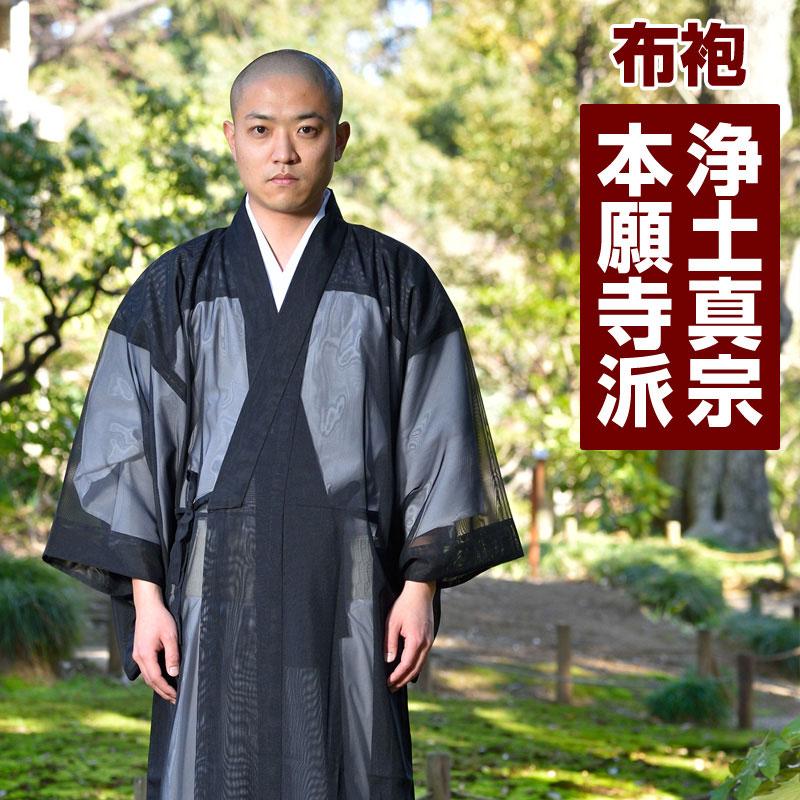 【送料無料】改良衣 黒紗 D(M-LL)【寺院や僧侶の法衣・道服として!日本製の改良衣(布袍)浄土真宗本願寺派】