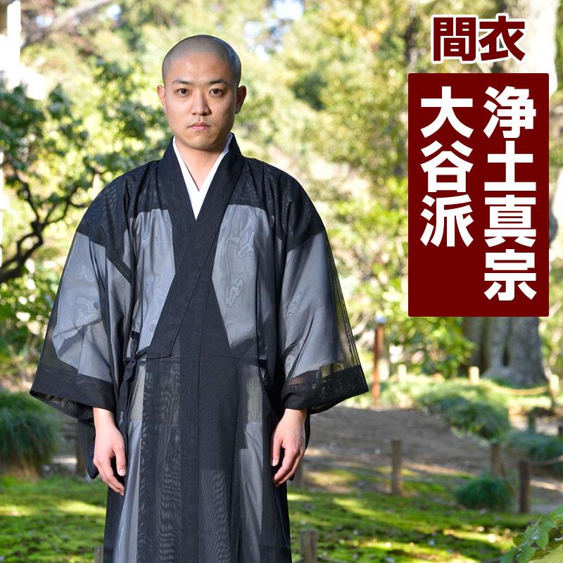 【送料無料】改良衣 黒紗 E(M-LL)【寺院や僧侶の法衣・道服として!日本製の改良衣(間衣)浄土真宗大谷派】