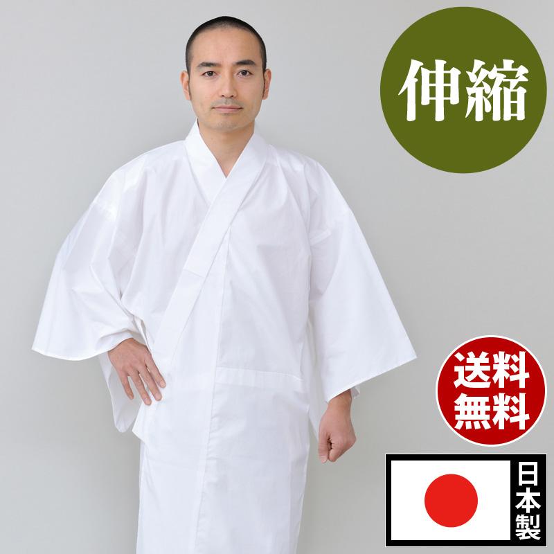 【送料無料】伸びる綿白衣 男性用(S-LL)【寺院・僧侶用の法衣・法要着物やお遍路用の巡礼着として!伸縮性素材の日本製和装白衣(はくい・はくえ)】