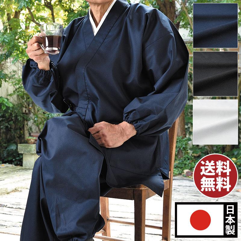 作務衣(さむえ)袖・裾ゴム式綾織作務衣(白・黒・濃紺)(M-LL)〔日本製〕【送料無料】