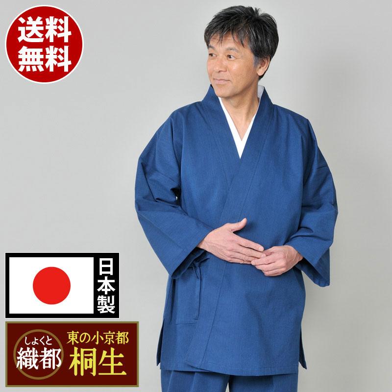 【送料無料】反応染作務衣(紺)(S-LL)【揃えて長く愛用したい、桐生定番の名品!綿100%の日本製作務衣(さむえ)男性用】
