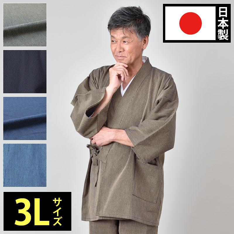 作務衣(さむえ)- 綿刺子織作務衣(金茶・黒・紺・青)(3L)〔綿100%の日本製〕大きいサイズ男性用【送料無料】