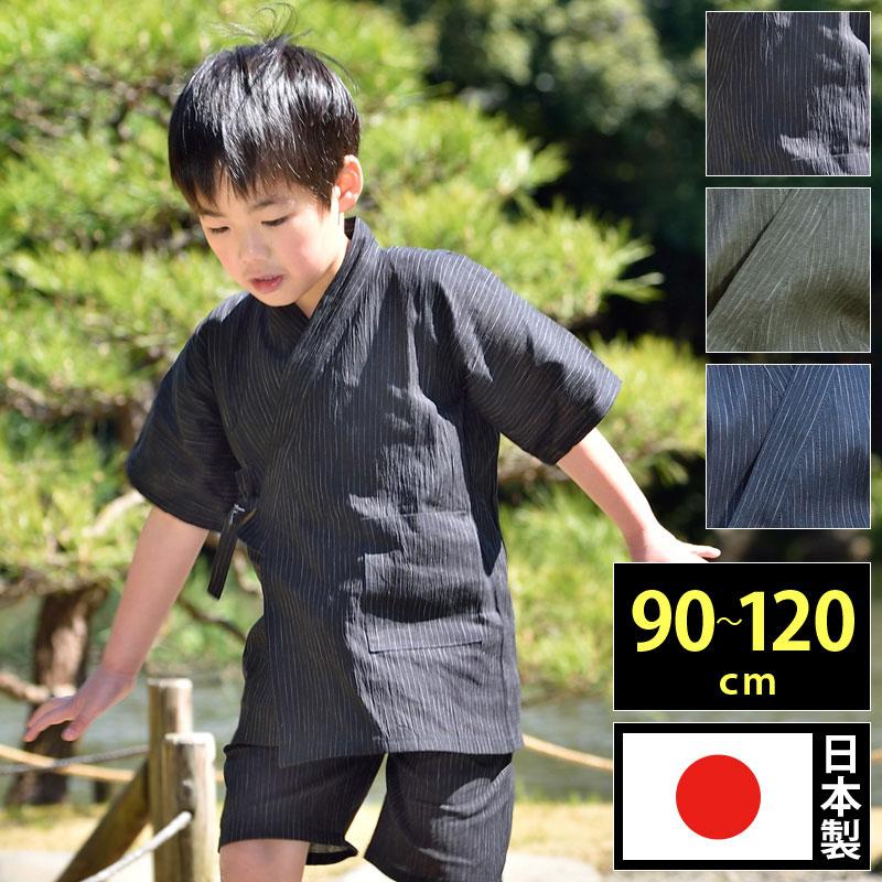 近江ちぢみ絣織子供甚平(黒・緑・紺)(90-120cm)【子供用(男の子用)甚平】