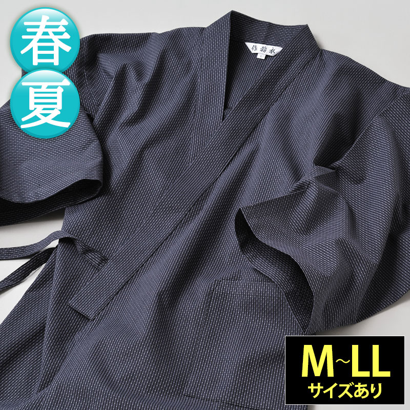 作務衣(さむえ)- 刺子作務衣(M-LL)