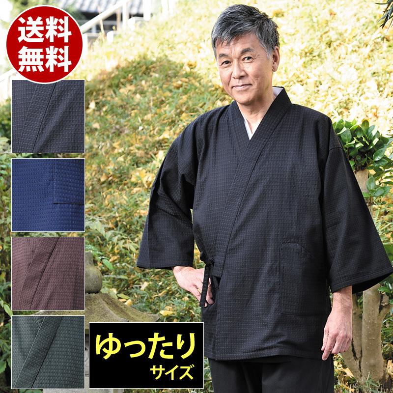 作務衣(さむえ)かく宗 新浪漫作務衣(黒・紺・濃茶・深緑)(S-LL)【送料無料】