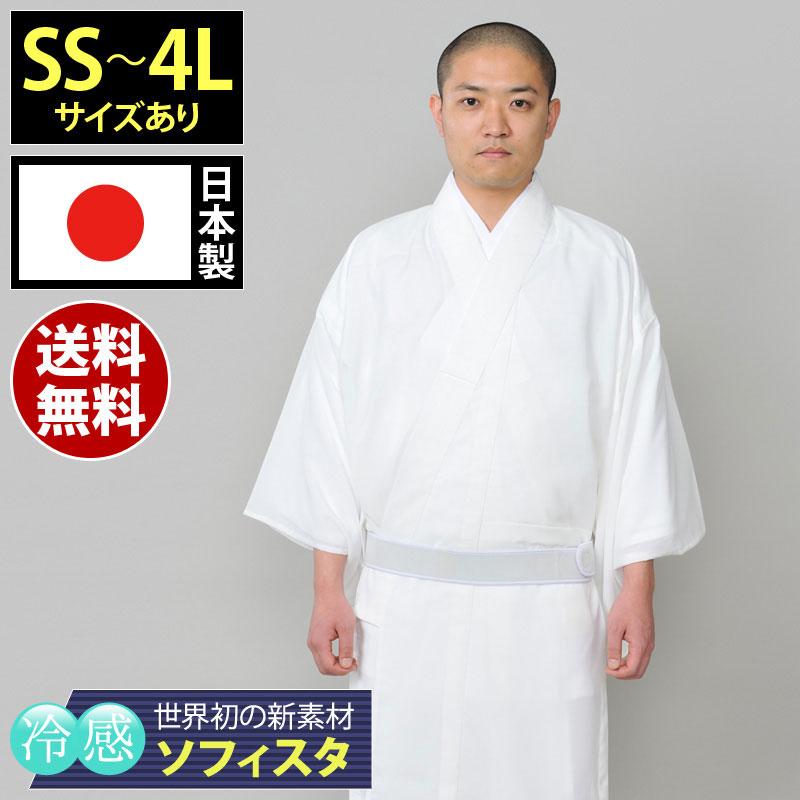 【送料無料】ソフィスタ白衣(SS-4L)【寺院・僧侶用の法衣・作務衣やお遍路用の巡礼着として!冷感素材の日本製和装白衣(はくい・はくえ)】