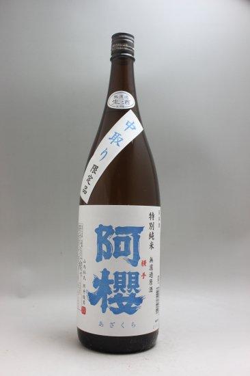 記念日 阿櫻 特別純米無濾過生原酒中取り1800ml おすすめ クール便
