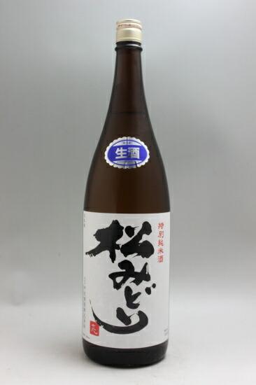 松みどり 特別純米 生原酒1800ml クール便 買い取り 毎日続々入荷