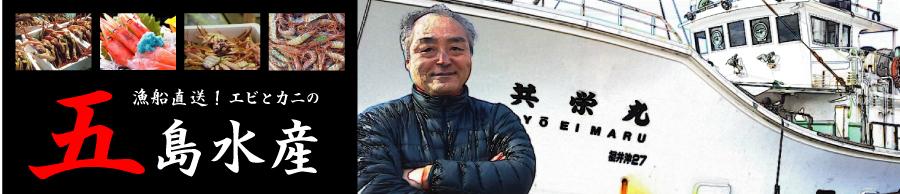 漁船直送!エビとカニの五島水産:福井県三国港の漁船・【共栄丸】直営のショップです。