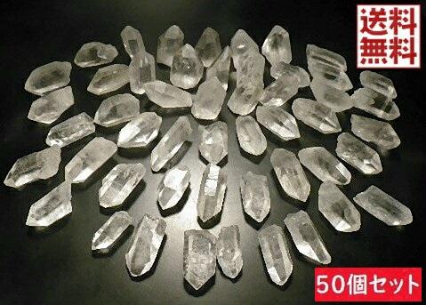 鉱山直輸入 天然水晶原石 まとめて50石売り 信憑 クリスタルクォーツ 送料無料 CRYSTER ハイクオリティ QUARTZ ブラジル産