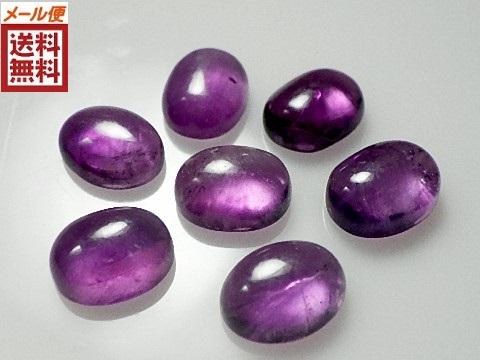 アメジスト 紫水晶 10×8ミリ 1石売り オーバル・カボション ルース メール便送料無料