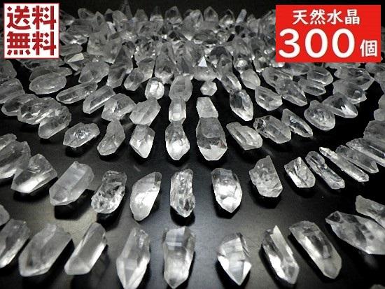 希少水晶 ブラジル鉱山直輸入 300個売り 天然水晶 クリスタルクォーツ 希少 極小 サービス Crystal ナチュラルクォーツ 全国送料無料 SSサイズ 原石 Quartz 石英 休み