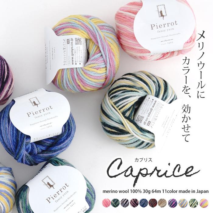 Caprice(カプリス)