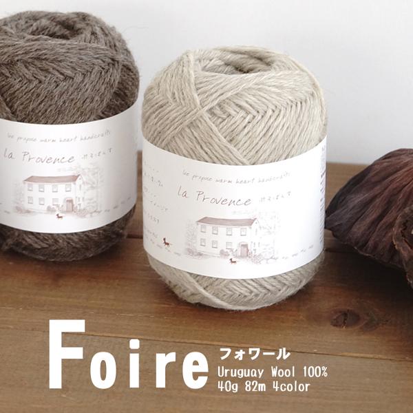 Foire(フォワール)