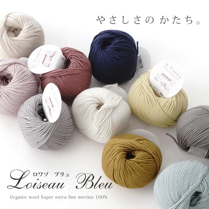 Loiseau Bleu(ロワゾ ブリュ)