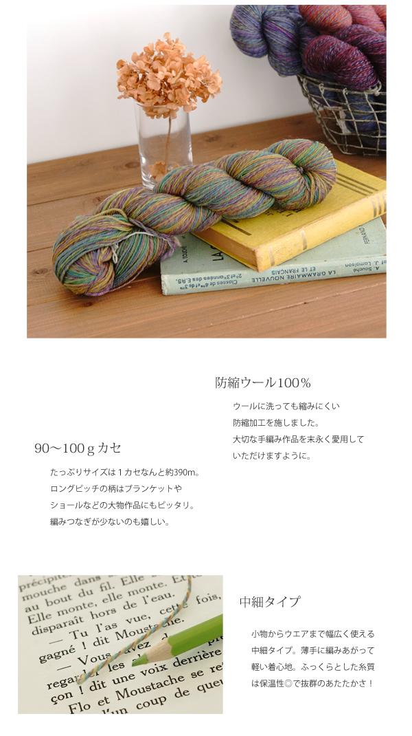 Add new colors! Wool clown ♪ ユウヤケ Sola