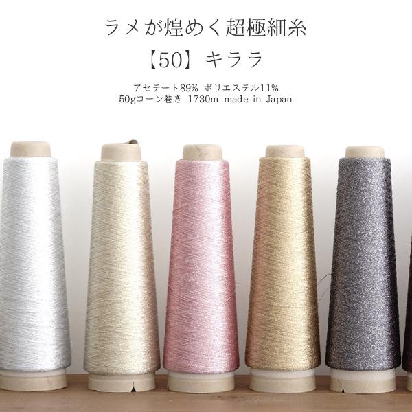 ※素材と混率が変更となりました 毛糸ピエロ 手芸 新作多数 編み物 手編み 50 2020 約1730m 全10色 超極細 アセテート89%ポリエステル11% 50gコーン巻 キララ