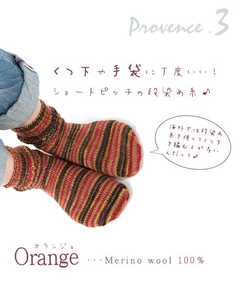 Wool clown ♪ Knitting ☆ Crochet ☆ handicraft Provence series Orange ( Orange )