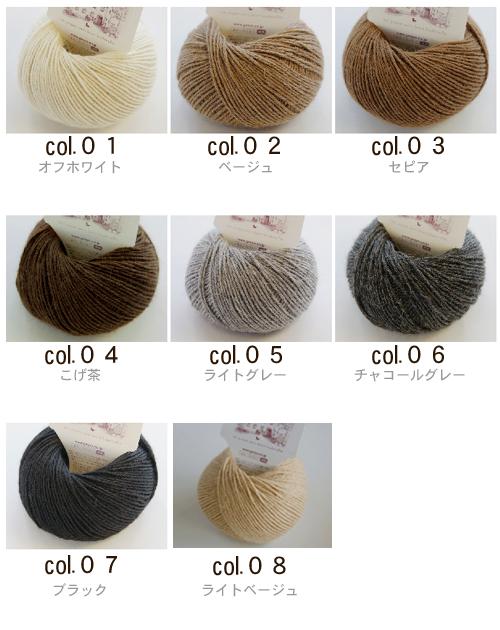 Wool clown! knitting, crochet and sewing Provence series Arles (Arles) medium fine