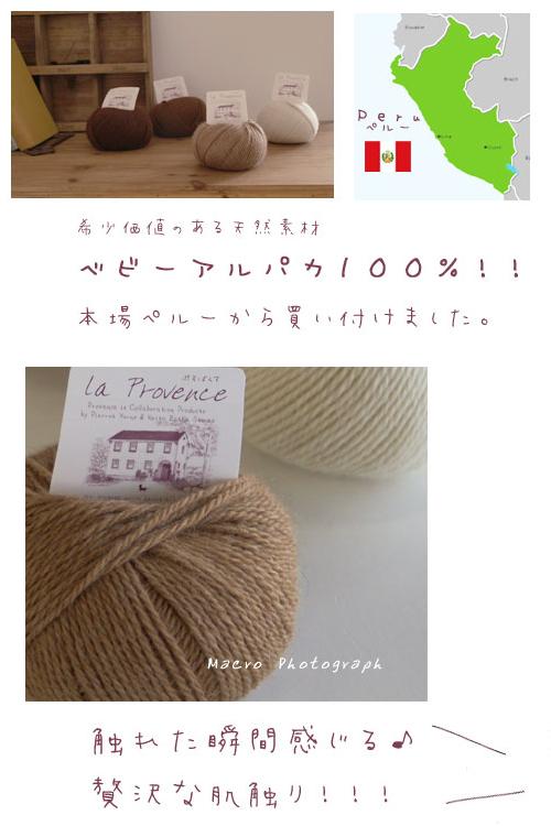 \ プロバンス all products SALE!, wool clown ♪ knitting, crochet, and handicraft Provence series Arles (Arles) as Keita