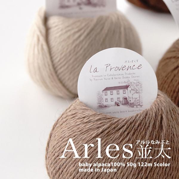 Arles(アルル)並太