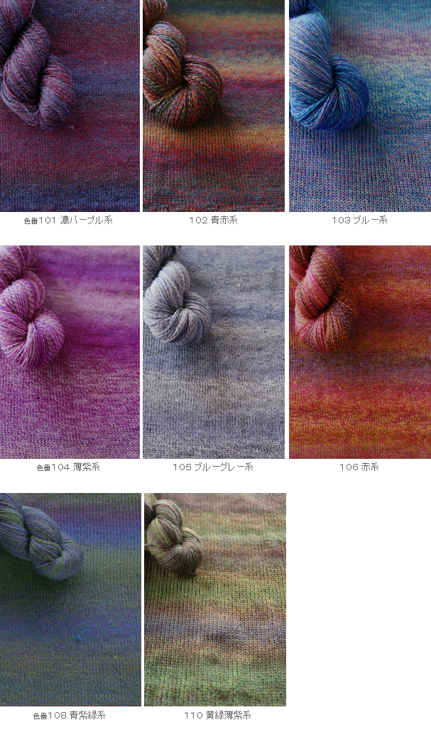 Add new colors! Wool clown ♪ ユウヤケ Sola
