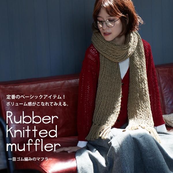 一目ゴム編みのマフラー 編み図セット