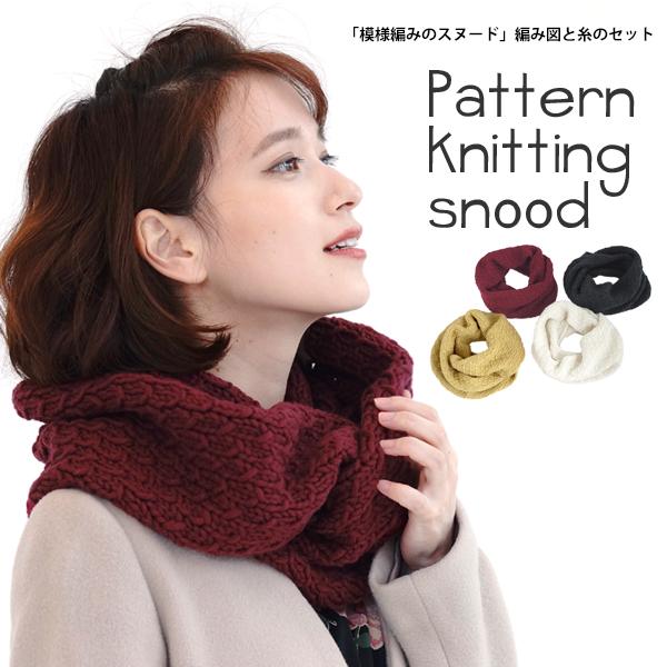 ソフトメリノ極太 模様編みのスヌード 編み図セット