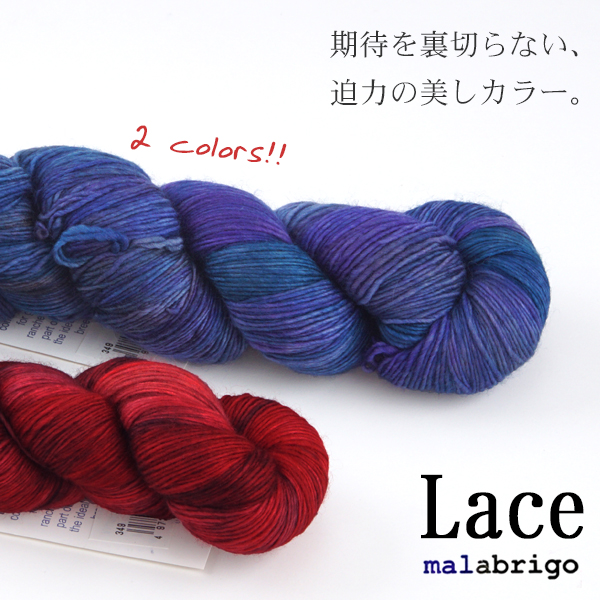 -malabrigo- Lace (race) [all approximately 50 g of hair (baby merino) 100%  extra-fine Kase (approximately 430m) 19 colors] woolen yarn clown ♪ woolen