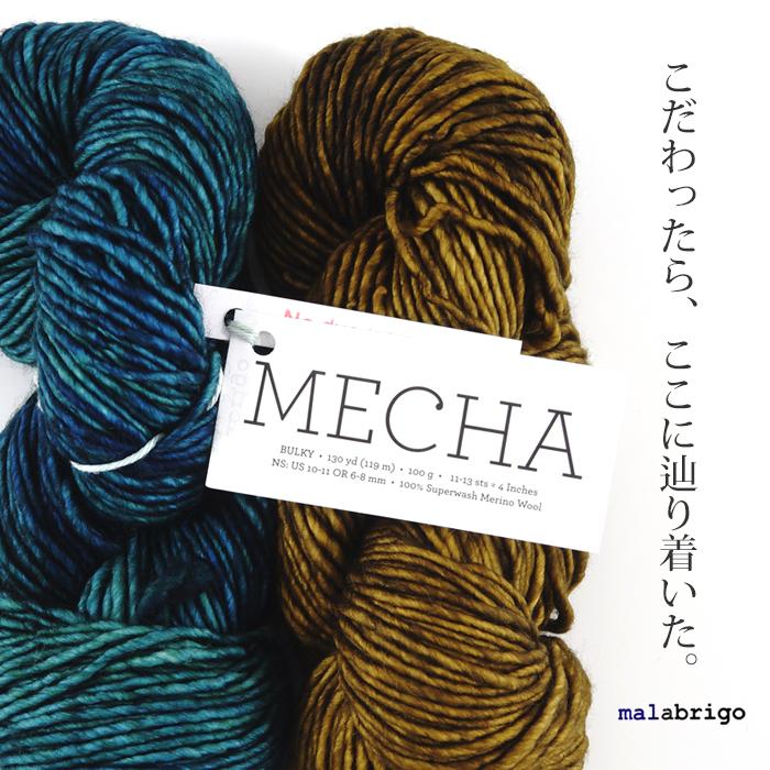 世界的に有名な毛糸メーカー 《マラブリゴ》毛糸ピエロ 毛糸 編み物 手編み 手芸 マラブリゴ 846 Mecha メチャ 約90-100gカセ 全5色 100% 防縮メリノウール 極太 毛 2020モデル 約119m 超激安特価